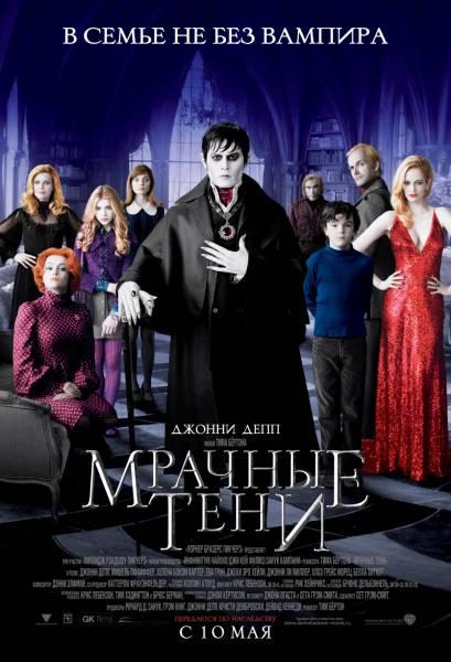 Мрачные тени в семье не без вампира